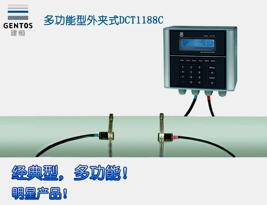 饮水安全改工程监控系统专用流量计DCT1158C