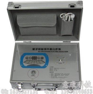 2012正版 量子弱磁场共振分析仪