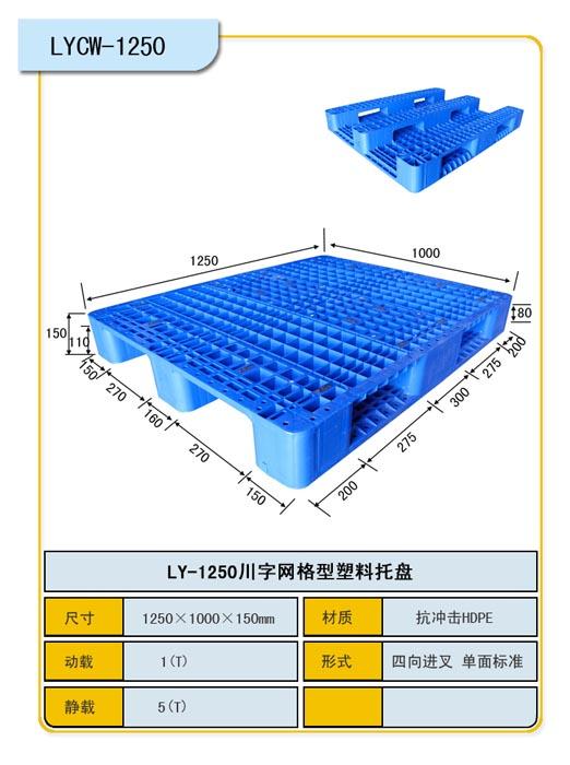 川字网格1250烟草专用型塑料托盘/重庆塑料托盘