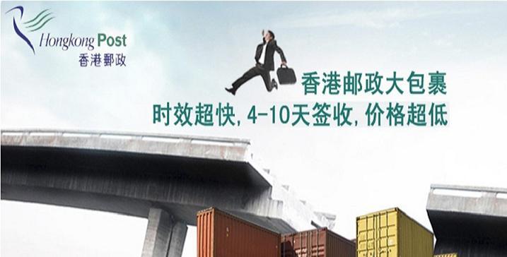 香港郵政平郵大包、香港郵政航空大包、香港郵政大包價格查詢