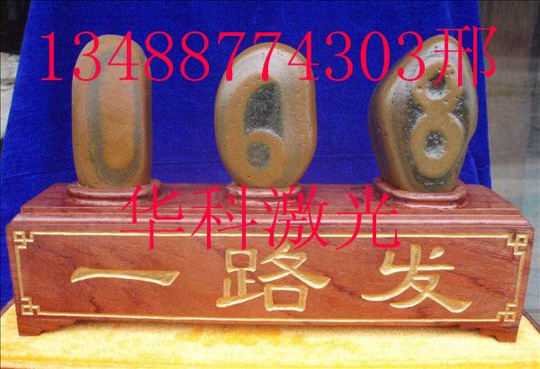 北京激光雕刻石头 激光雕刻石杯 北京激光雕刻贬石