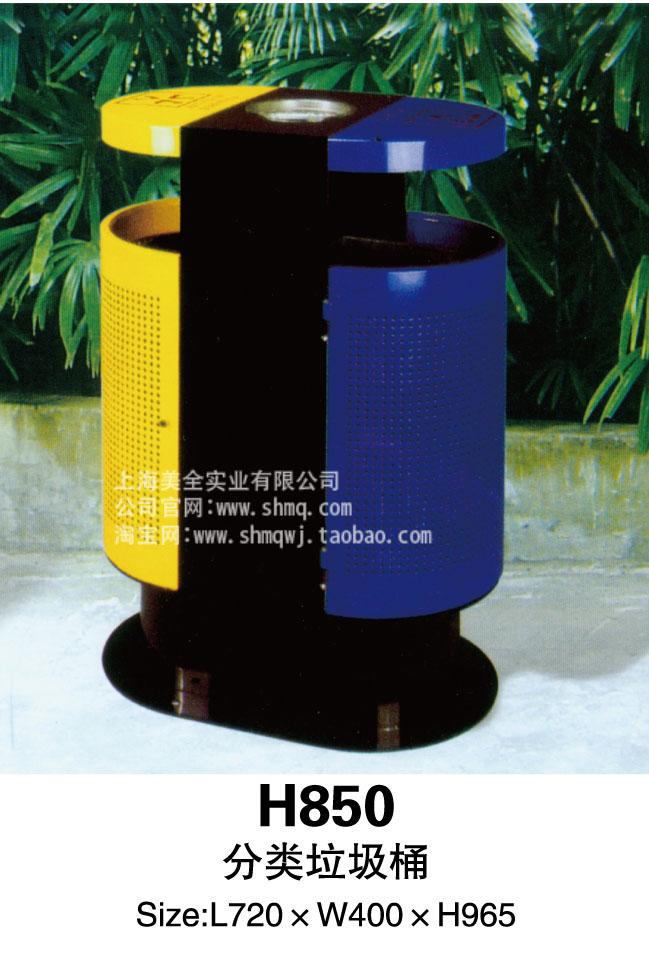 供应h850分类垃圾桶