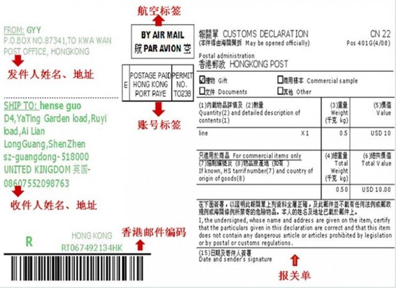 香港小包平郵丨香港小包掛號丨香港小包貨代丨香港小包價格查詢