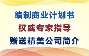 郑州惠济区附近专业制作商业计划书