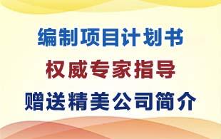 郑州惠济区附近专业编写项目计划书