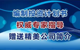 郑州惠济区附近专业代写投资计划书