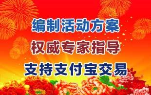 郑州金水区附近专业代写活动方案