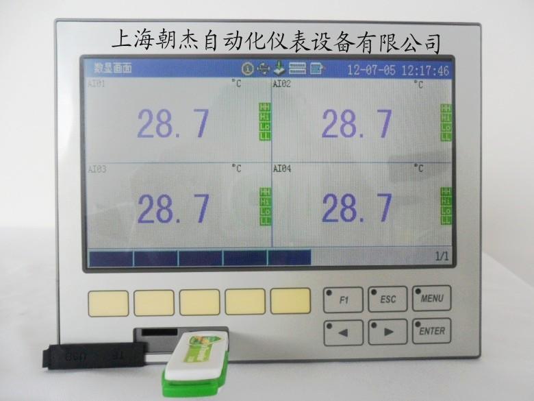 温度记录仪|1-8路温度记录仪|彩屏温度记录仪