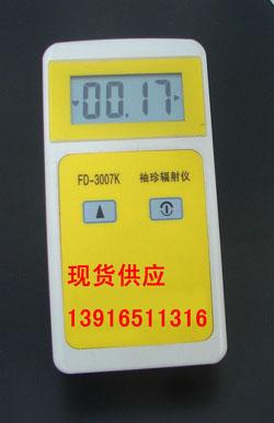 辐射测量仪FD-3007K XY辐射检测仪