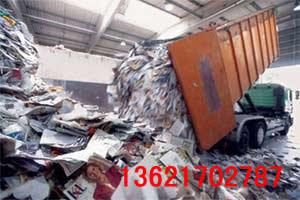 长宁废纸回收GR长宁区收购书纸