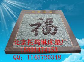 玉石床垫,锗石床垫,砭石床垫,玉石床-北京托玛琳石锗石床垫厂