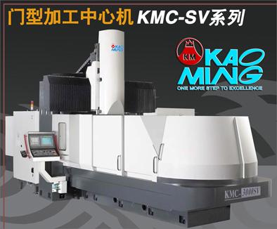 高明KMC-SV/SV-H系列/KMC-SD系列