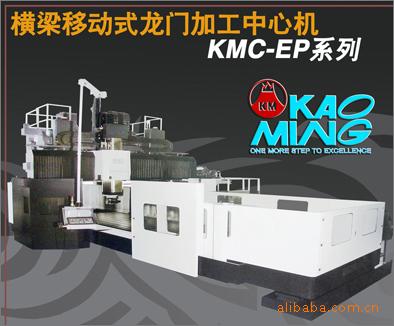 台湾高明横梁移动式龙门加工中心机KMC-EP系列