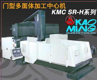 臺灣高明門型多面體加工中心機KMC SR-H/SR系列