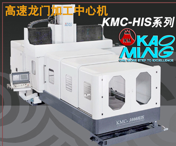 臺灣高明高速龍門加工中心機KMC-HIS系列