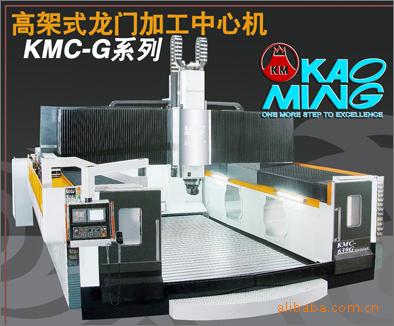 台湾高明高架式龙门加工中心机KMC-G系列