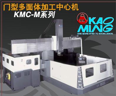 台湾高明门型多面体加工中心机KMC-M系列