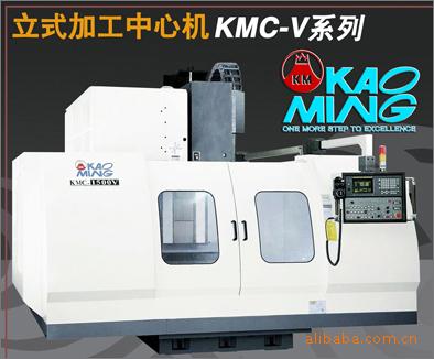 台湾高明立式加工中心机KMC-V系列